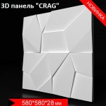 """Форма для 3D панелей """"CRAG"""""""