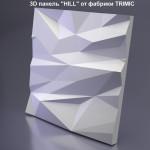 """Форма для 3D панелей """"Hill"""""""