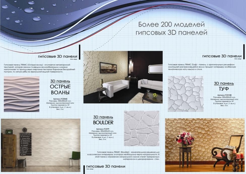 цветной каталог 3D стеновых панелей из гипса от производителя