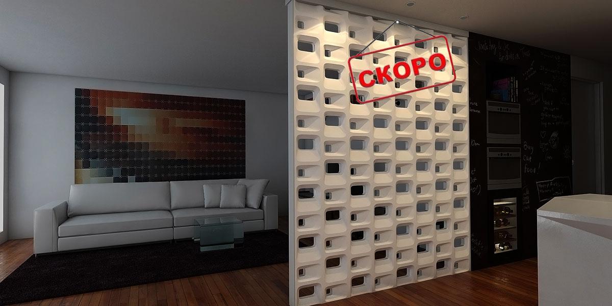 Предлагаем Вашему Вниманию новинку на Российском рынке - Гипсовые 3D Блоки декоративные - идеальный вариант для создания современных перегородок яркого и смелого дизайна . В самое ближайшее время количество наименований 3D Блоков будет увеличено