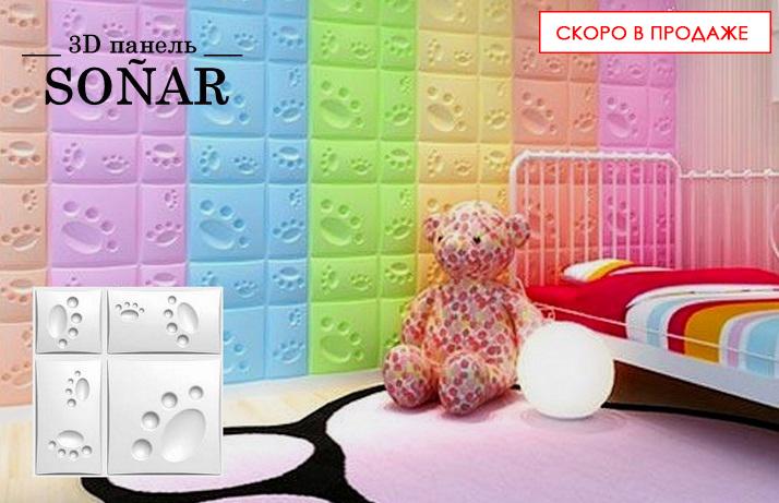 Гипсовые 3D Панели TRIMIC Детской серии серии идеально подойдут для оформления интерьера детской комнаты. Комната ребенка (детская) - это среда обитания, маленькая вселенная в которой он растет и развивается . Гипсовые 3D панели помогут создать соответствующую атмосферу в комнате Вашего маленького чуда. Большой выбор оттенков окуют Вашего ребенка яркими и незабываемыми воспоминаньями. Гипсовые 3D панели произведены из экологически чистого материала - гипса, без каких либо химических добавок.Используя акриловые и масляные краски вы самостоятельно,без труда сможетеоформить комнату для своего ребенка.