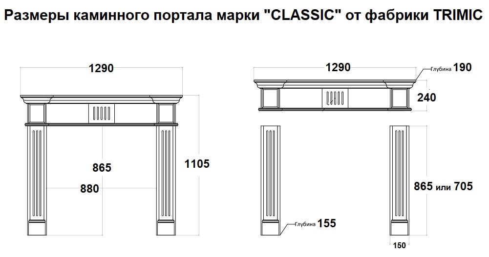 Размеры каминного портала Classic из гипса. Главное достоинство камина в том, что он создает уют в любом помещении