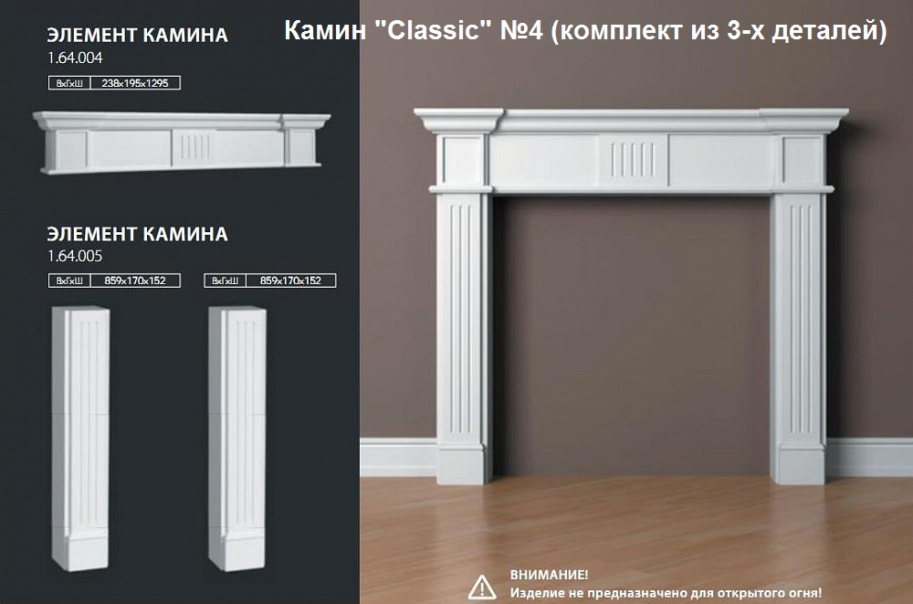 "Камин ""Classic"" №4 (комплект из 3-х деталей)"