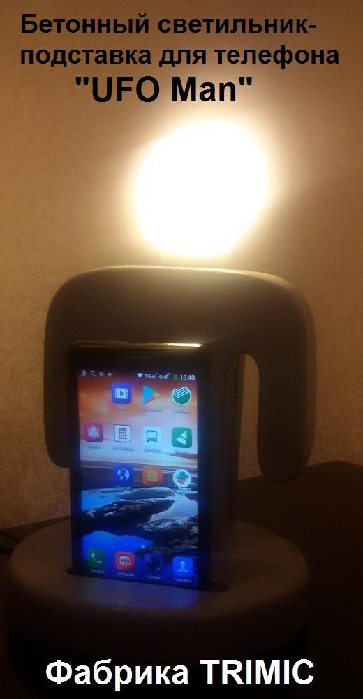 Благодаря специальной выемке на основании светильника, его можно использовать как подставку для мобильного телефона.
