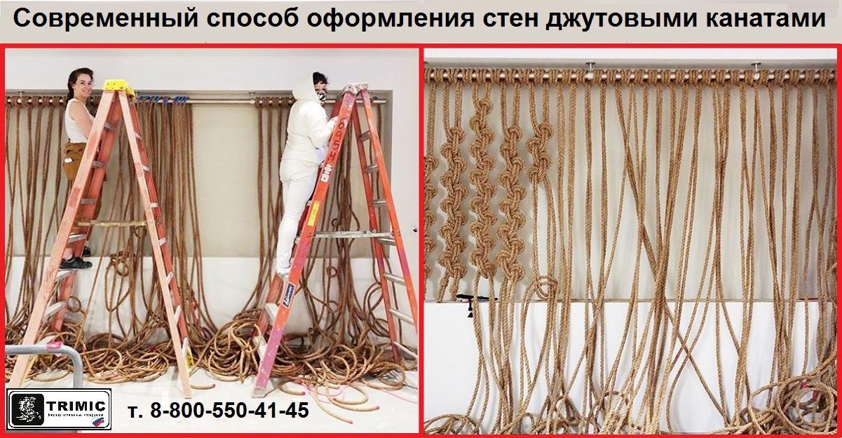 """Дополнительная услуга от нашей компании: """"Оформление стен натуральными джутовыми канатами"""":"""