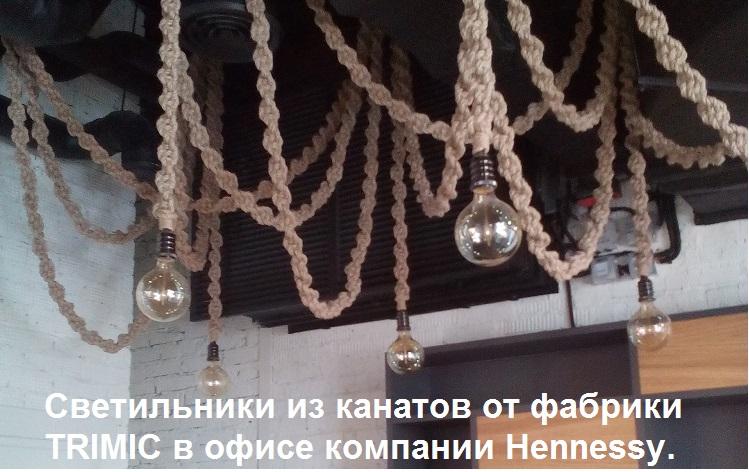 """Оригинальный дизайнерский светильник """"Канат"""" украсит Ваше помещение и придаст ему необычность и неповторимость. Ручная работа. Штучный товар."""