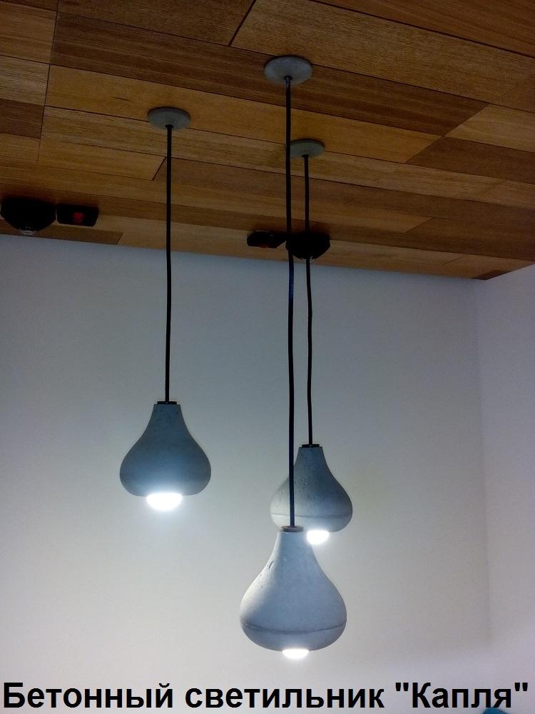 """Светильник """"Капля"""" из бетона для интерьерного оформления. Бетонные светильники в ассортименте от компании TRIMIC."""