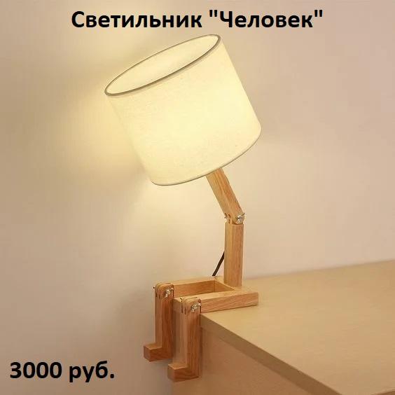 Светильник человек из дерева для интерьера