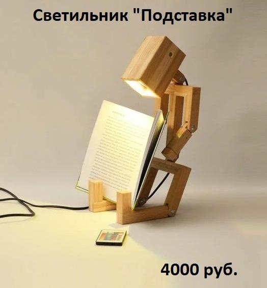 Светильник подставка из дерева для интерьера жилого дома