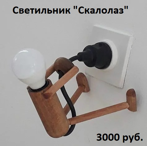 Светильник скалолаз из дерева оригинального дизайна ручной работы