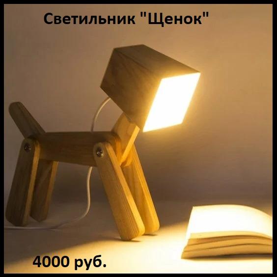 """Оригинальный дизайнерский светильник """"Собака"""" из дерева для интерьера"""