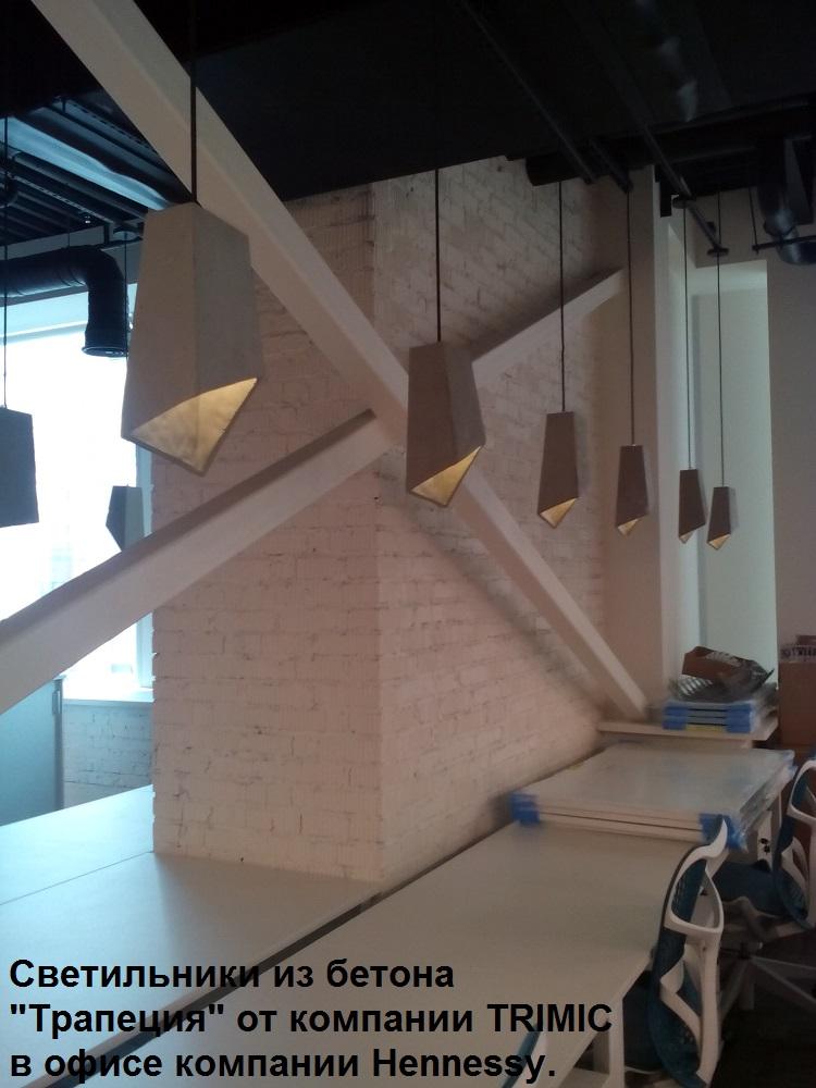 Уникальные светильники из бетона ТРАПЕЦИЯ предназначены для создания неповторимого и оригинального стиля Вашего помещения. Изготавливаются в ручную и неповторимы в своей оригинальности.