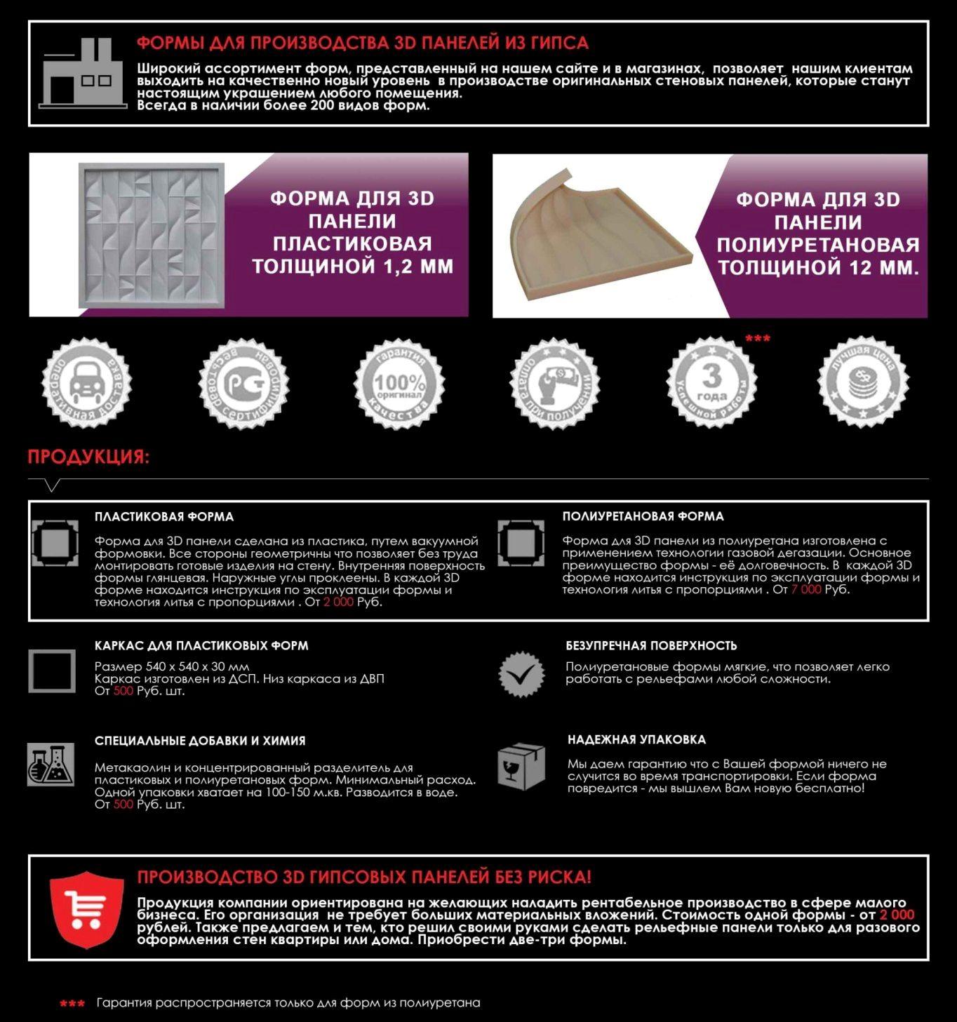 Формы для производства 3D панелей из полиуретана и силикона от производителя по низким ценам.