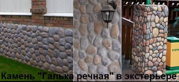"""Форма для изготовления искусственного камня """"Галька речная"""""""