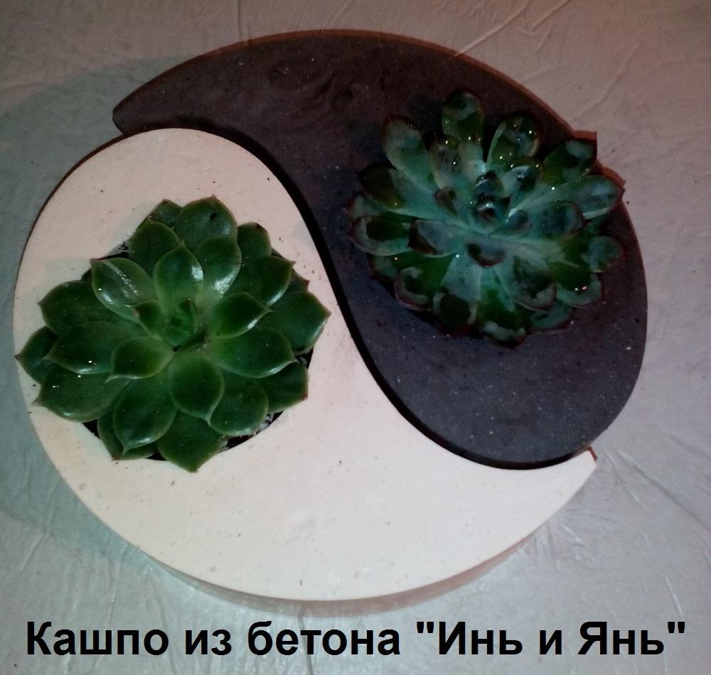 """Кашпо цветочное из бетона """"Инь и Янь"""""""