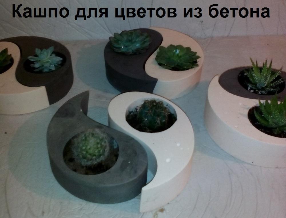"""Кашпо цветочное из бетона """"Инь и Янь"""" - для высадки мелких растений сделано согласно канонам описанным в древнекитайской философской книге «И цзин» («Канон перемен» или «Книга перемен»)."""