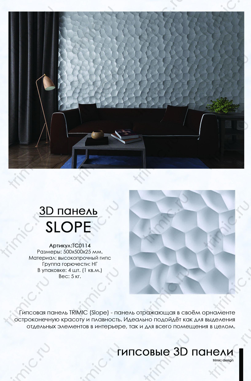 Гипсовые 3D панели SLOPE
