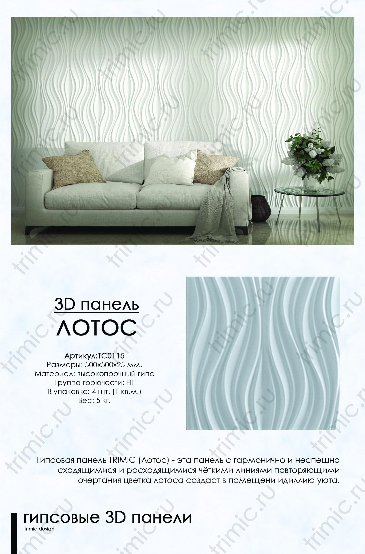 """3D панель из гипса """"Лотос"""" для интерьерного оформления стен."""