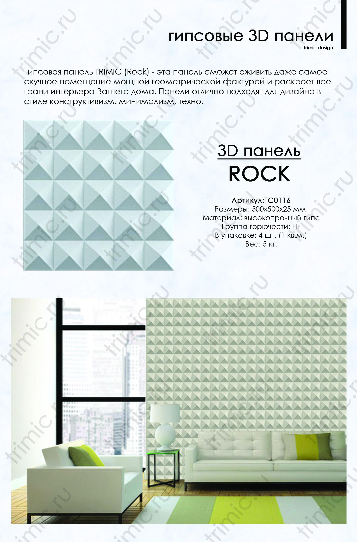 """Гипсовая панель """"Rock"""" отличный вариант декоративного оформления стен для офиса, квартиры, загородного дома."""