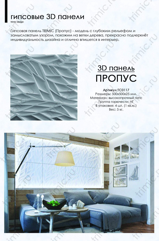 Оригинальный способ украсить стены - использовать гипсовые 3D панели Пропус