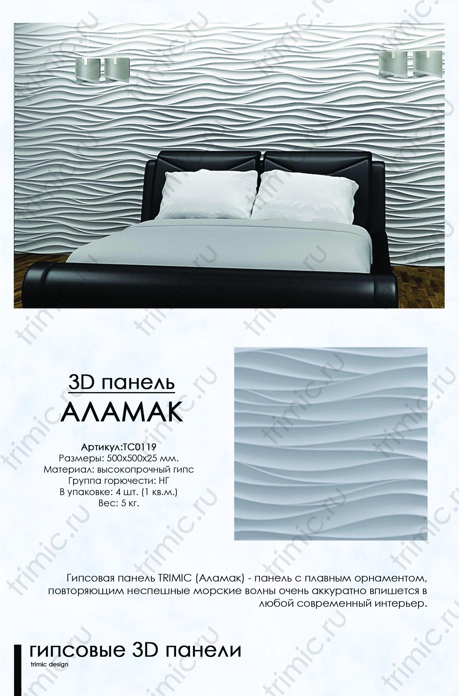 """Фотографии 3D панелей """"Аламак"""" в интерьере"""