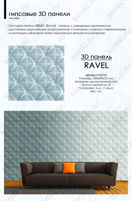 гипсовые панели Ravel