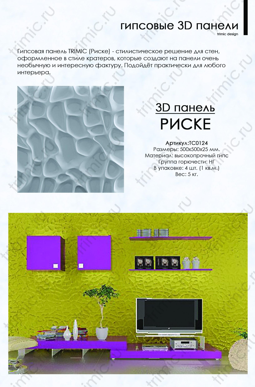 """3D панель из гипса """"Риске""""  для интерьерного оформления стен."""