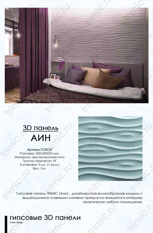 """Фотографии 3D панелей """"Аин"""" в интерьере"""