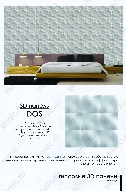 """3D панель """"DOS"""""""