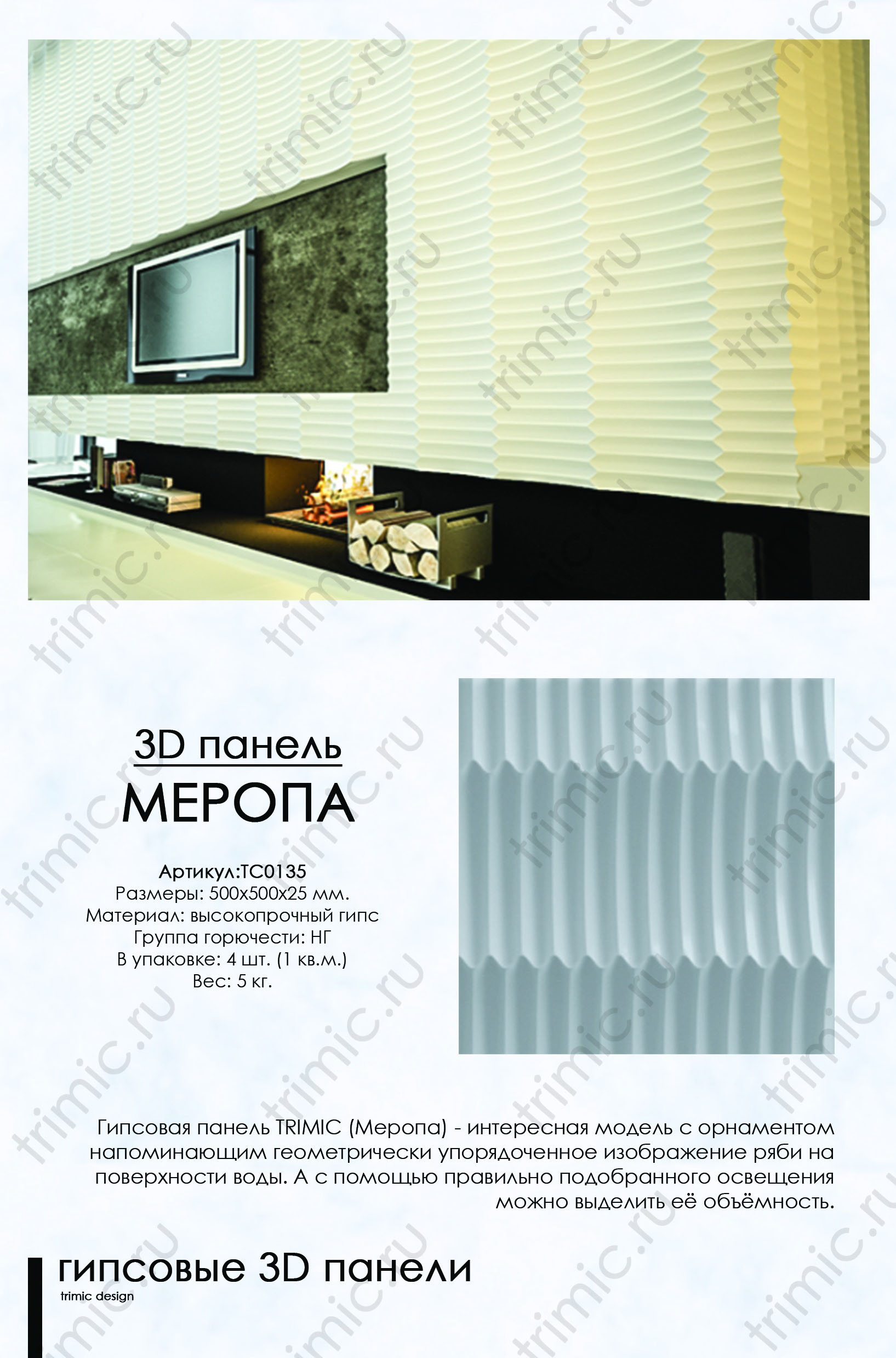 """3D панель из гипса """"Меропа""""  для интерьерного оформления стен."""