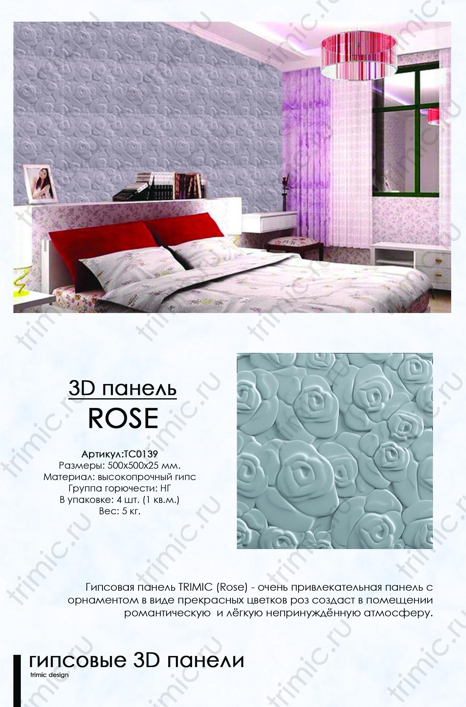 """Дизайнерская 3D панель """"ROSE"""" из гипса для стен от производителя"""