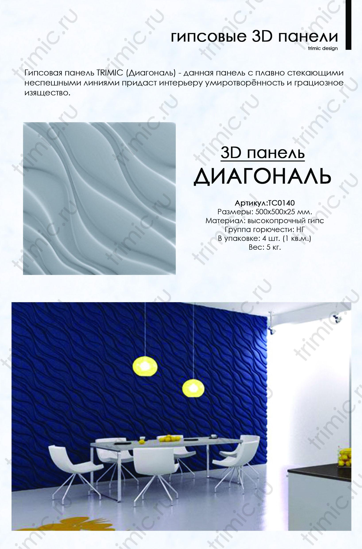 """Фотографии 3D панелей """"Диагональ"""" в интерьере"""