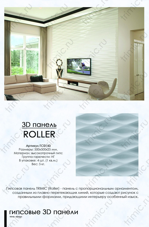 "3D панель ""ROLLER"""