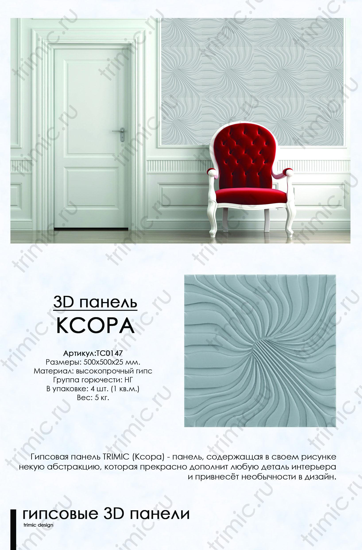 """3D панель из гипса """"Ксора"""" для интерьерного оформления стен."""