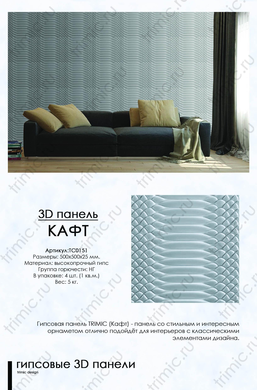 """3D панель из гипса """"Кафт"""" для интерьерного оформления стен."""