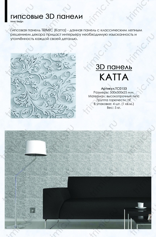 """3D панель из гипса """"Катта""""для интерьерного оформления стен."""
