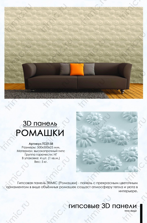 """Купить 3D панель """"РОМАШКИ"""" в каталоге товаров и услуг"""