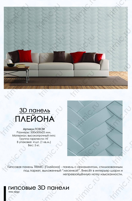 Декоративные панели 3d в Москве