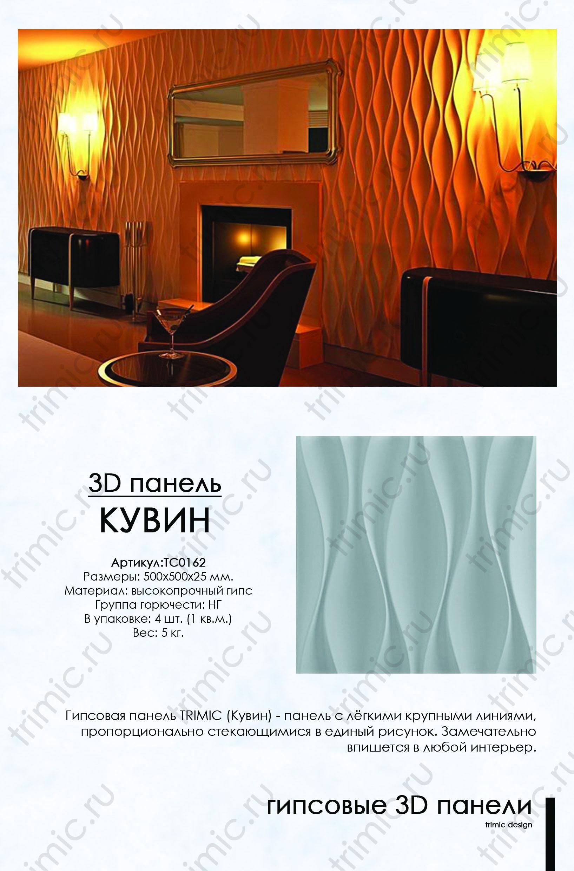 """3D панель из гипса """"Кувин"""" для интерьерного оформления стен."""