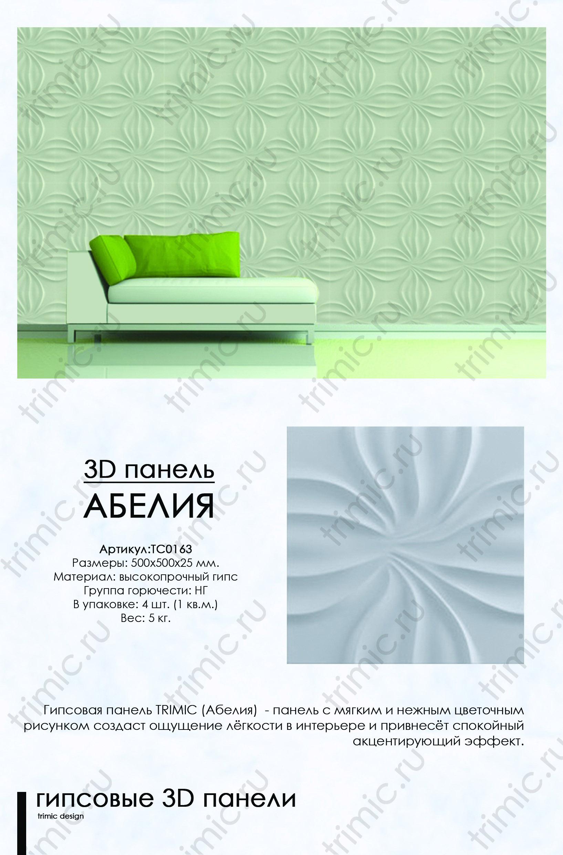 """Фотографии 3D панелей """"Абелия"""" в интерьере"""