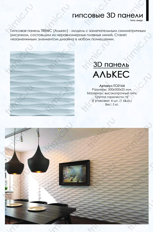 """Фотографии 3D панелей """"Алькес"""" в интерьере"""
