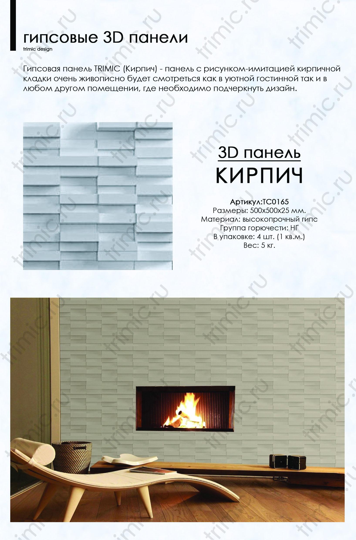 """3D панель из гипса """"Кирпич""""для интерьерного оформления стен."""