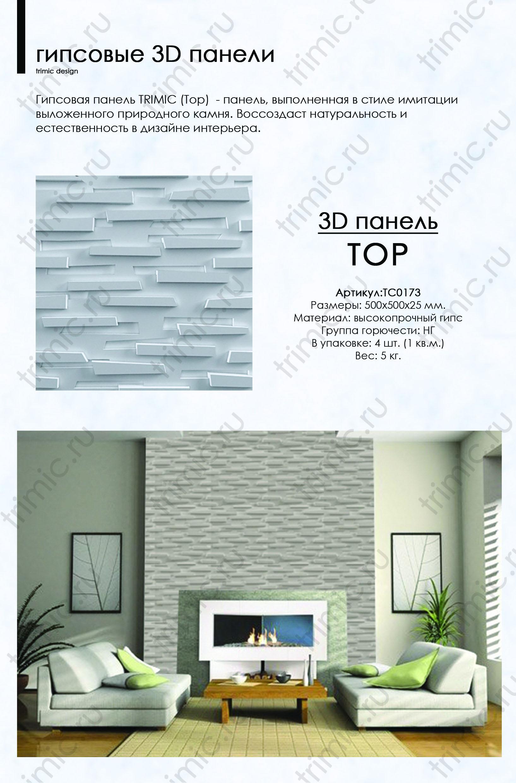 гипсовые 3d панели для камина