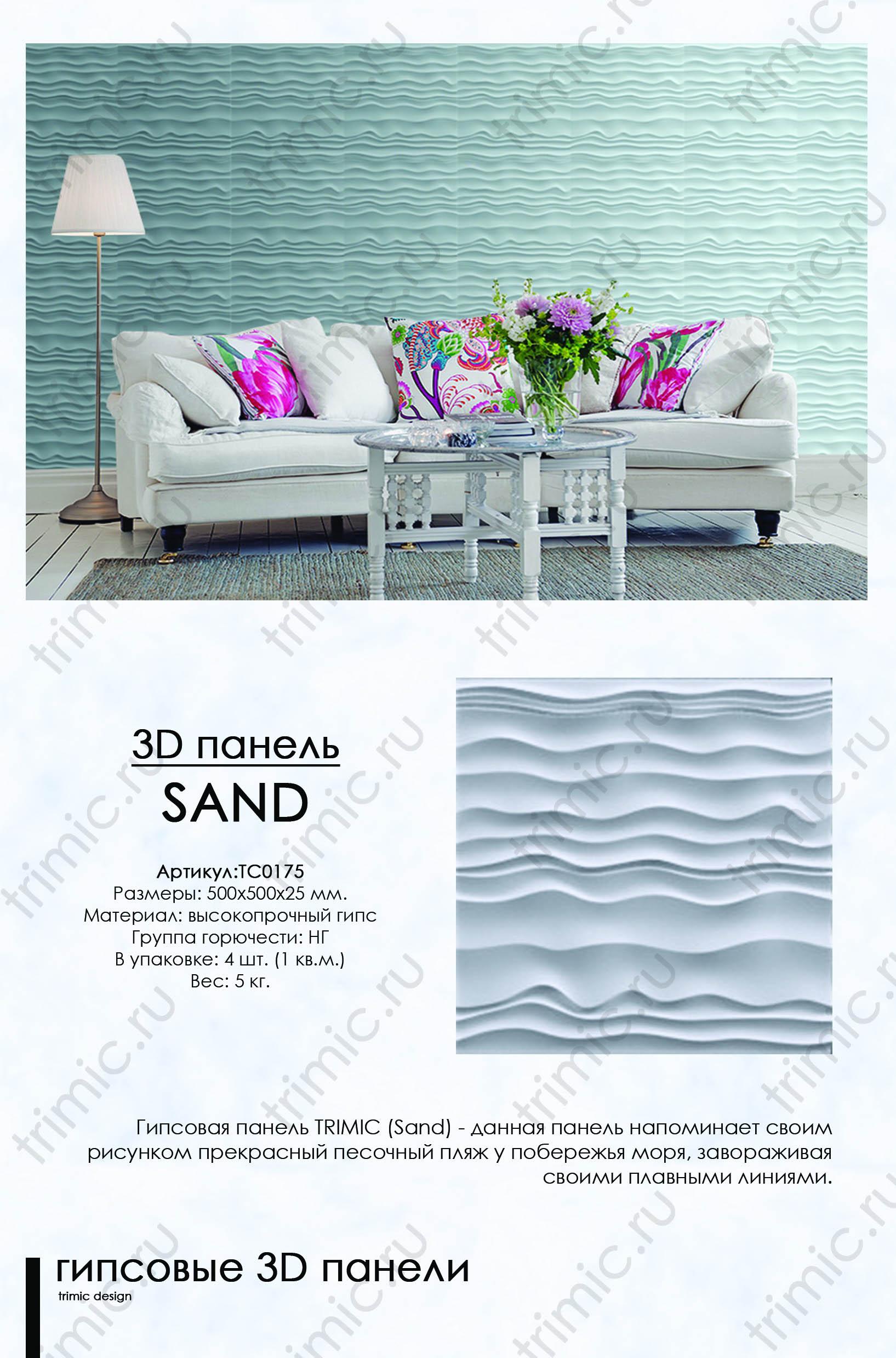 Гипсовые 3D панели Sand – эффектный способ декорирования стен