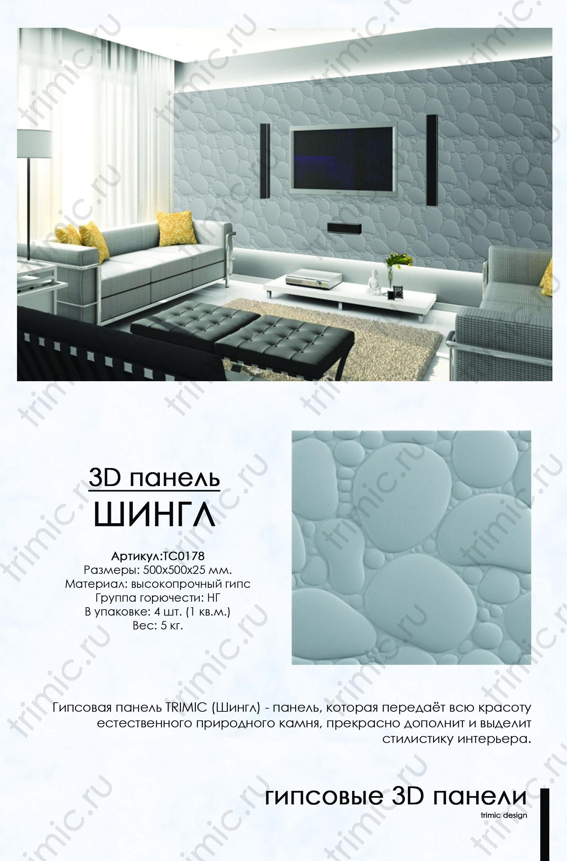 купить 3д панели Москва.