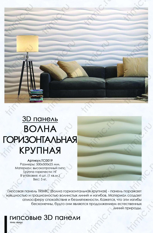 """Фотографии 3D панелей """"Волна горизонтальная крупная"""" в интерьере"""