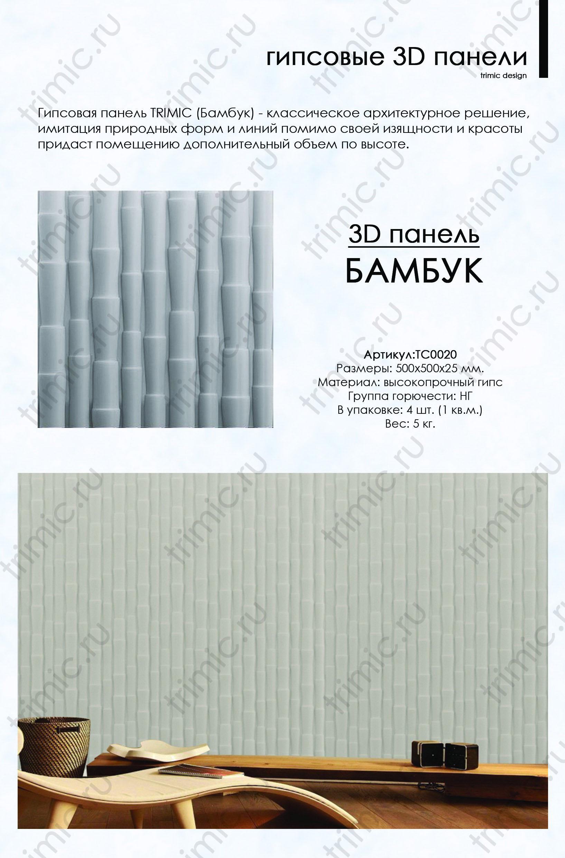 """Фотографии 3D панелей """"Бамбук"""" в интерьере"""