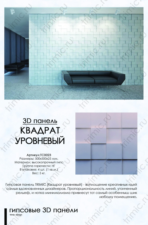 """3D панель из гипса """"Квадрат уровневый"""" для интерьерного оформления стен."""