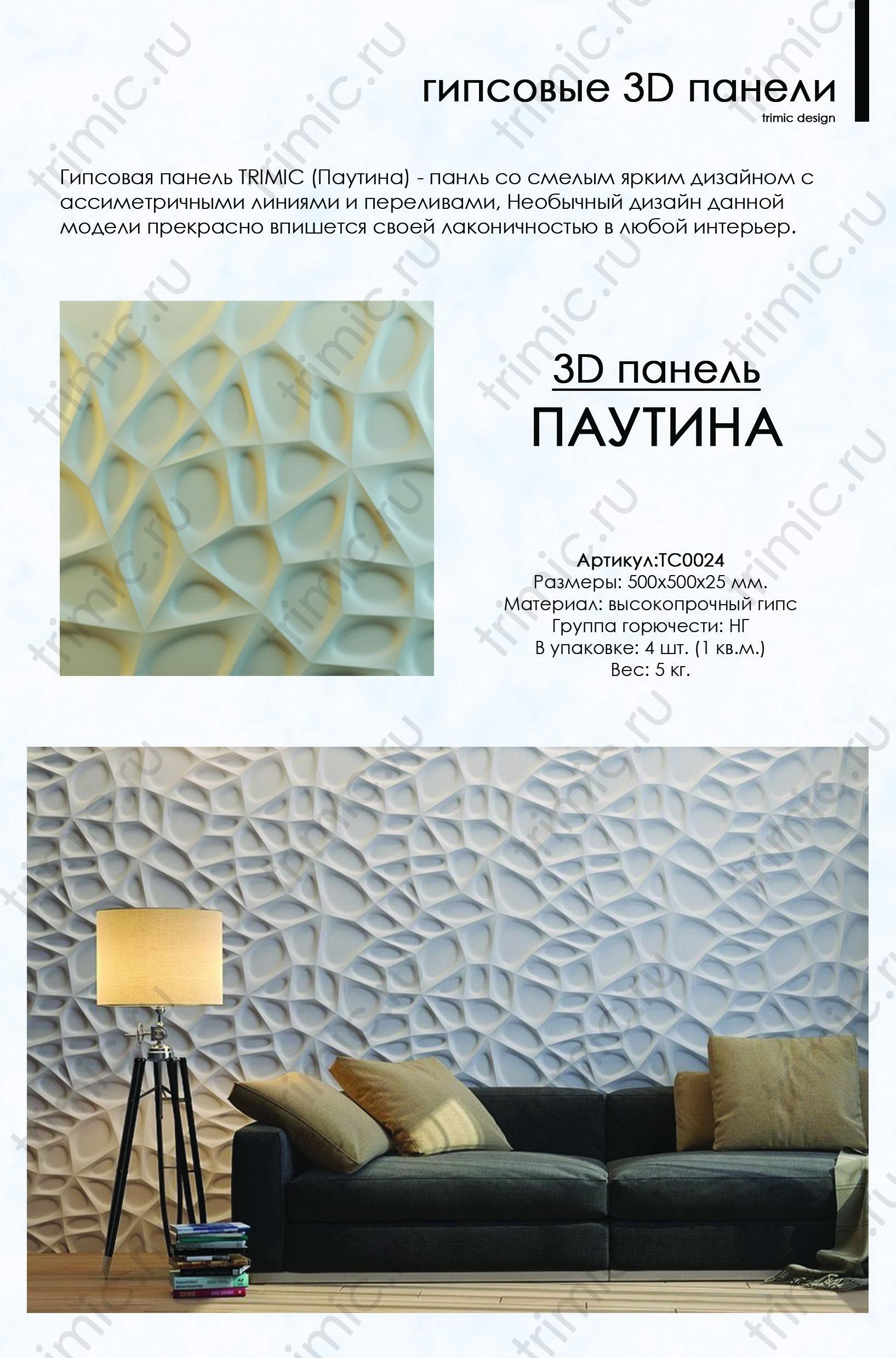 Производство и продажа 3Д панелей из гипса по Москве и Московской области