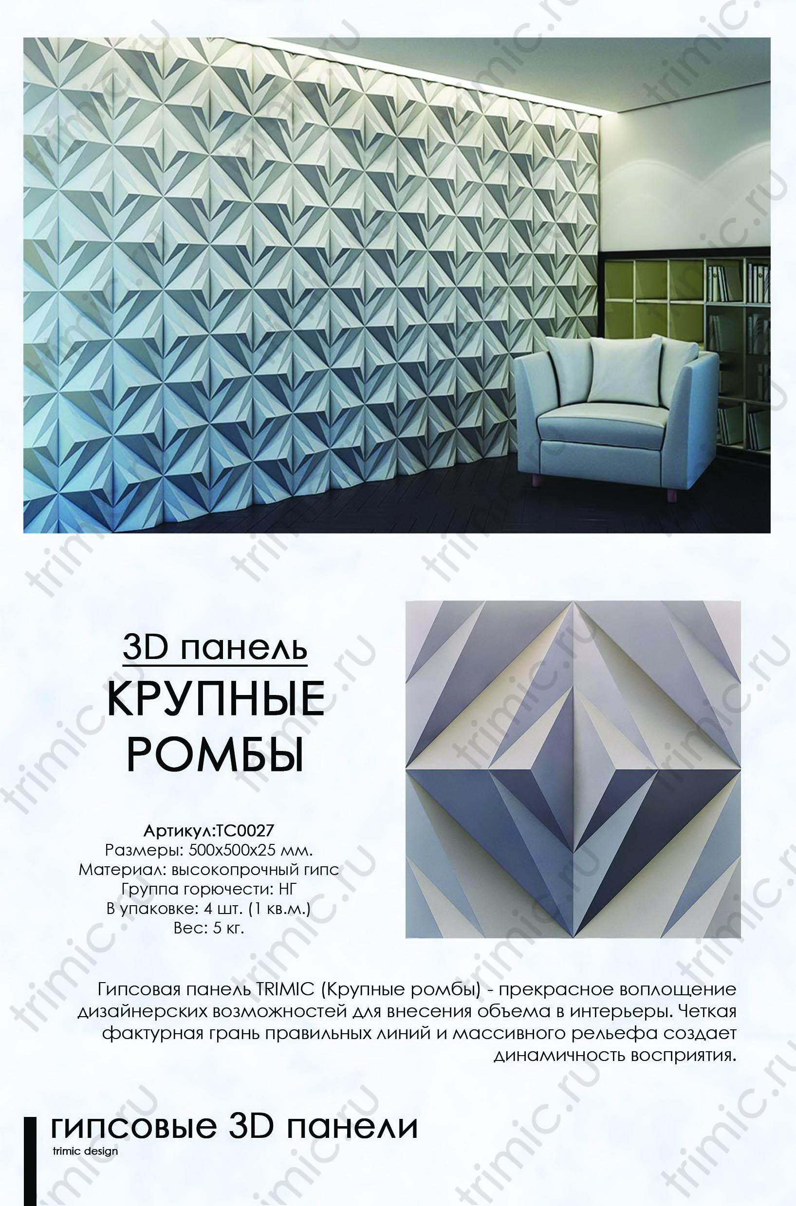 """3D панель из гипса """"Крупные ромбы"""" для интерьерного оформления стен."""